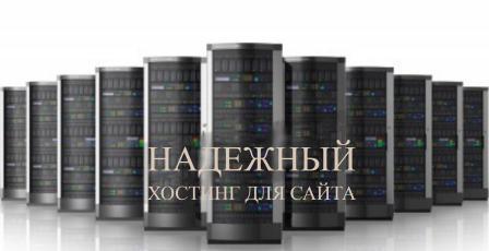 nadezhnyi hosting dlya sajta