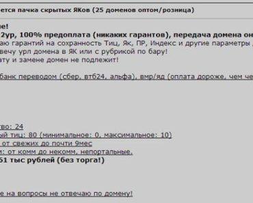 prodazha saytov