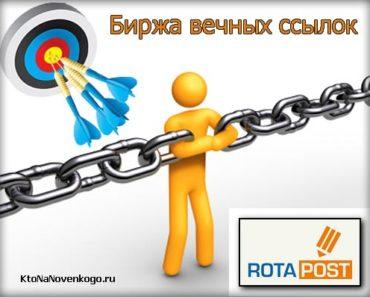 rotapost