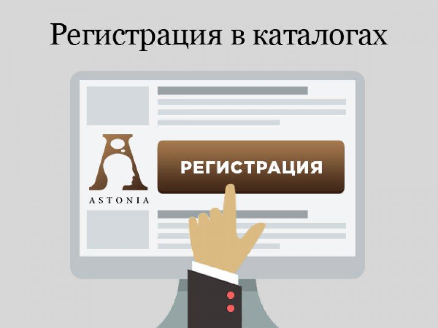 ruchnaya registratsiya sajta v katalogakh