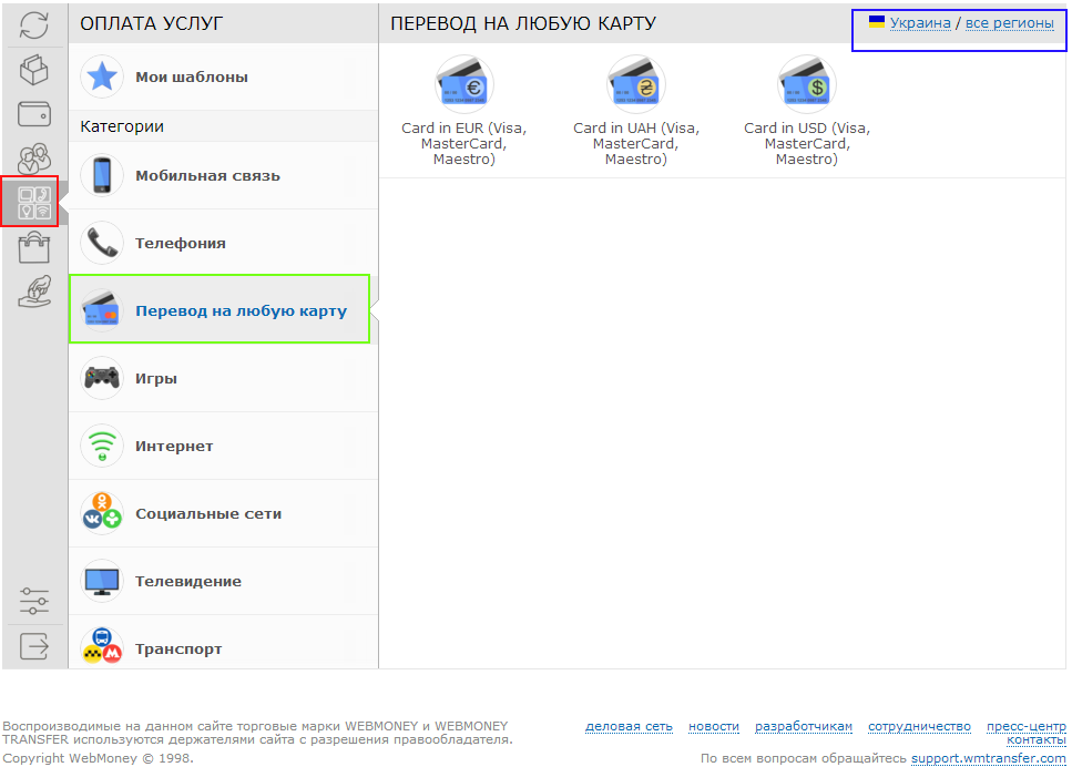 Быстрый вывод webmoney Украина