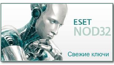 Ключи для нод 32 (антивирус eset nod32)