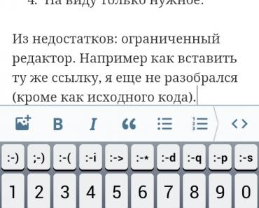 Приложение wordpress для android