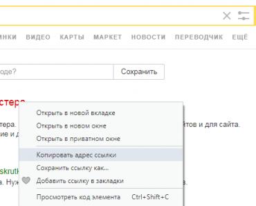 Структура сайта на ссылках выдачи Яндекса