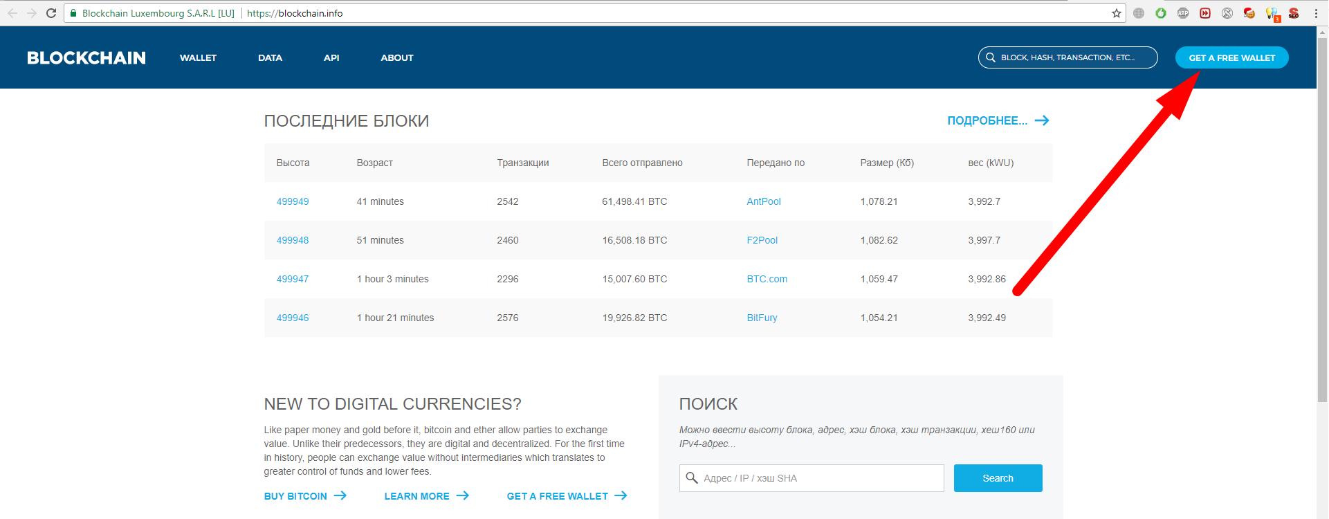 bitcoin регистрация на русском языке официальный сайт